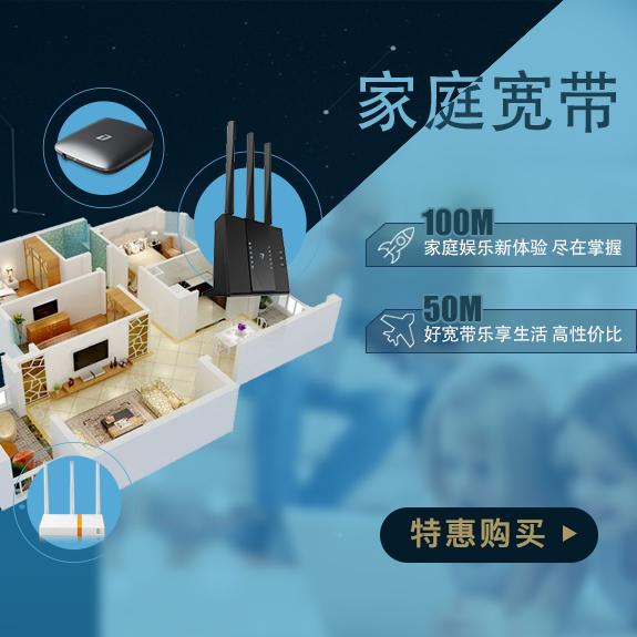 天津长城宽带家庭宽带