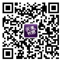 天津長城寬帶微信營業廳